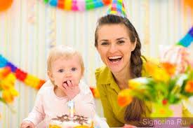 Как отметить первый день рожденья у ребенка?