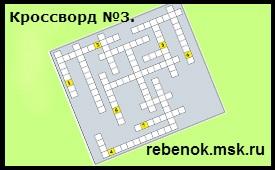 Еженедельный кроссворд №3.