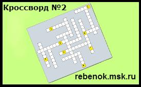 Еженедельный кроссворд №2