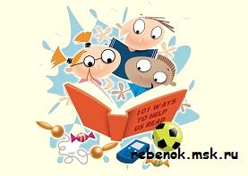 Важный опрос для читателей rebenok.msk.ru